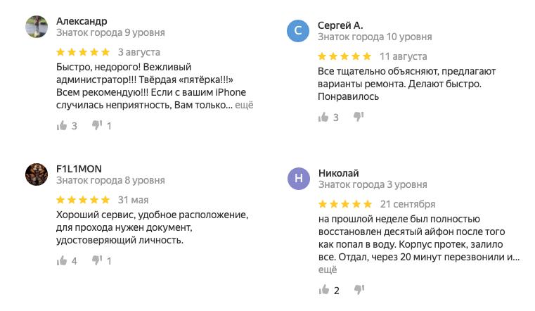"""Выездной ремонт iPhone """"за и против"""""""