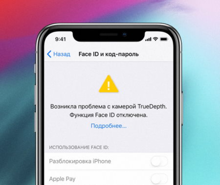 Ремонт Face id iPhone Х